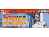 株式会社西日本トップサービス/正看護師・准看護師/正社員【人材紹介】