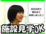 株式会社ユノモ/正看護師・准看護師/正社員【人材紹介】