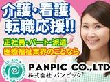 株式会社パンピック 名駅オフィス/正看護師・准看護師/正社員【人材紹介】