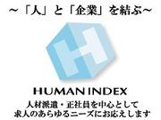 株式会社ヒューマンインデックスのアルバイト情報