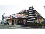 大漁活魚ほうらい茶屋 熊本店のアルバイト情報