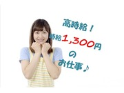 Person's株式会社 東京支店の求人画像