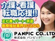 株式会社パンピック 名駅オフィスのアルバイト情報