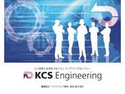 株式会社ケーシーエスエンジニアリングのアルバイト情報