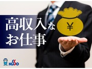 日総工産株式会社の求人画像
