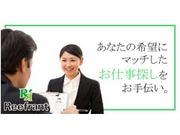 株式会社 リーフラントのアルバイト情報