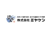 株式会社ミヤケンの求人画像