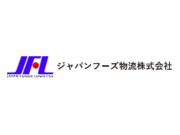 ジャパンフーズ物流株式会社の求人画像